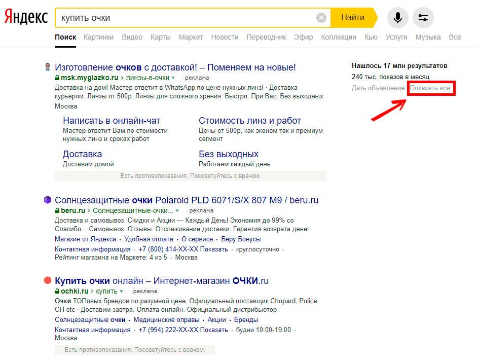 Как в посмотреть конкурентов по ключевой фразе в Яндекс.Директ