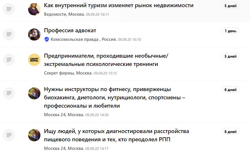 Типичные запросы СМИ на Прессфиде