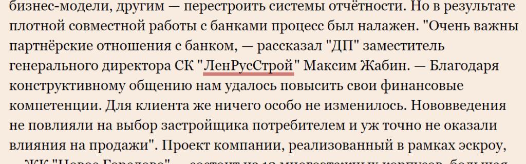 """""""Деловой Петербург"""". Цитата включена в тело статьи. Указаны имя, должность спикера и название компании."""
