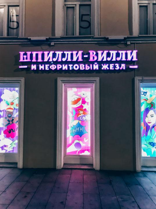 Как открыть секс-шоп ярко, заметно и без нарушения закона