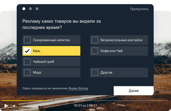 Пример опроса, созданного в сервисе Яндекс.Взгляд