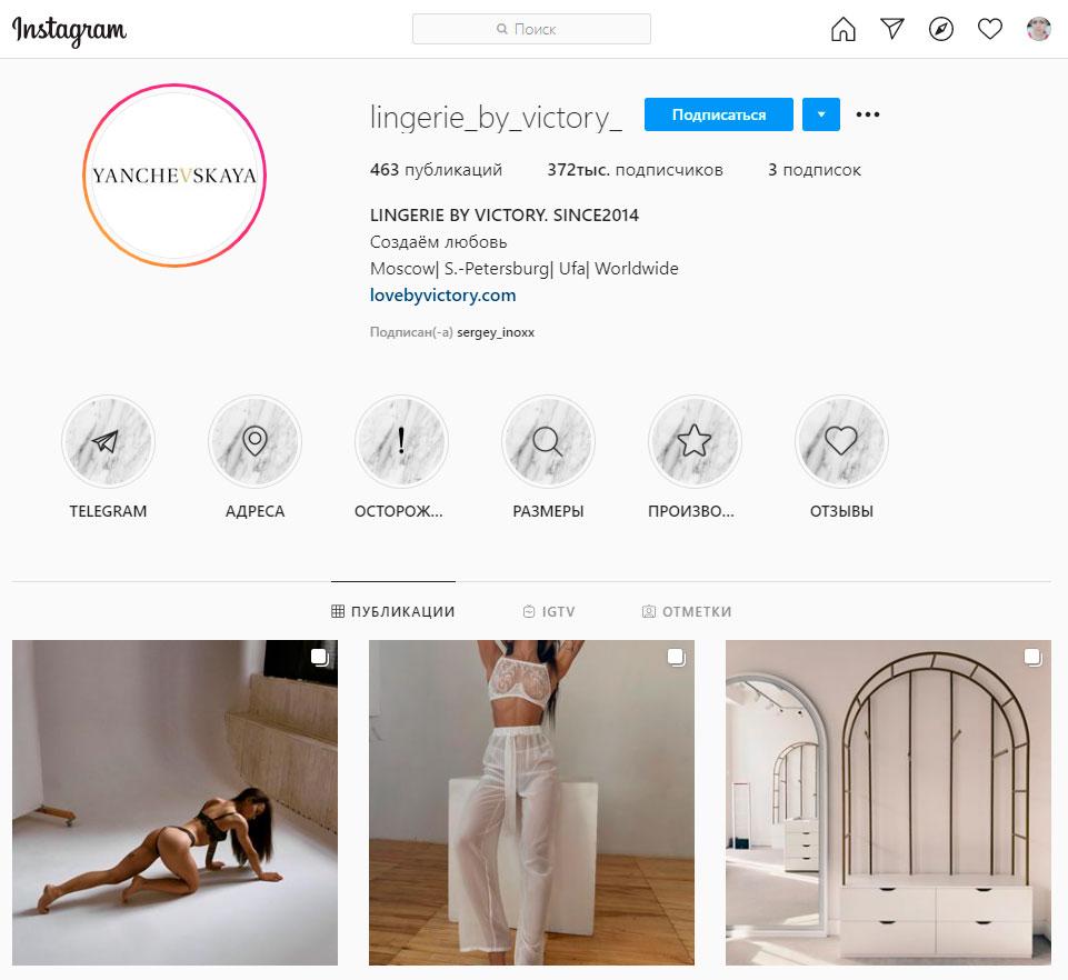 У Инстаграм-магазина нижнего белья YANCHEVSKAYA — 372 тыс. подписчиков