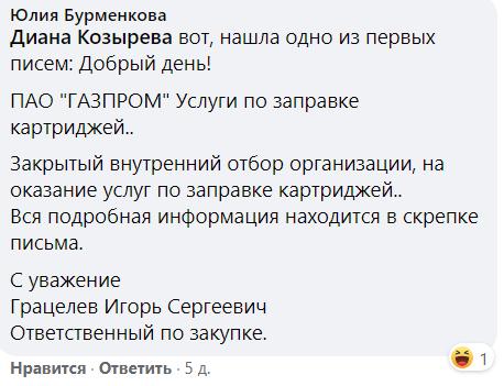 Мошенники с сертификатами:  письмо якобы из Газпром