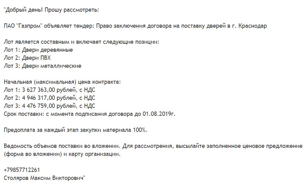 Мошенники сертификаты: и снова Газпром