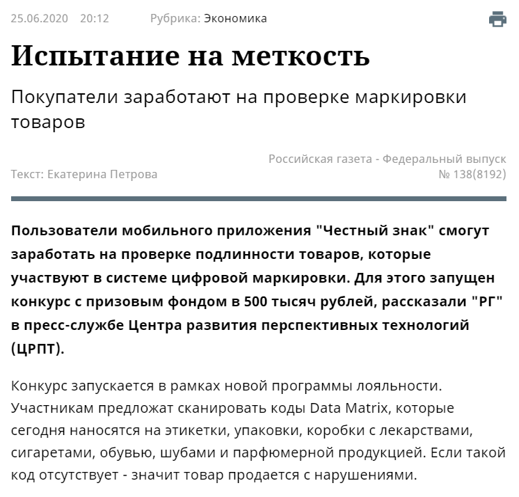 """""""Честный знак"""" обещает потребителям приз в 500 тыс. рублей за обнаружение нарушений маркировки товаров"""