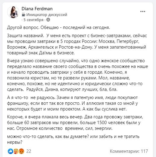 Пост в Facebook, сообщество предпринимателей WEBSARAFAN