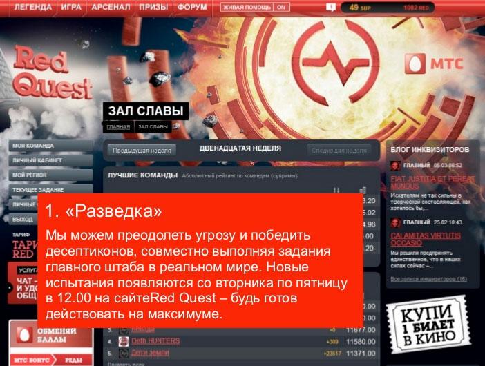 "Пример геймификации в маркетинге: Red Quest от ""МТС"""