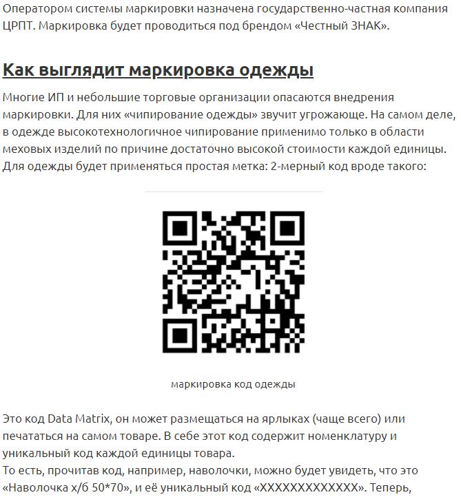 Ошибочный код: DataMatrix выглядит не так. Скриншот с портала https://systema-markirovki.ru/odezhdy/
