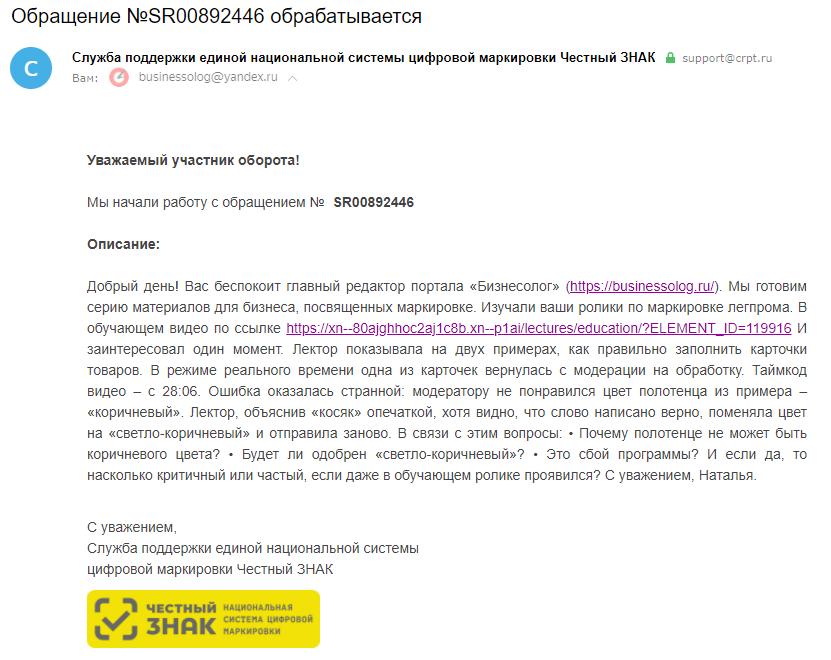Обращение зарегистрировано (30 октября 2020). На момент публикации статьи ответа не поступило