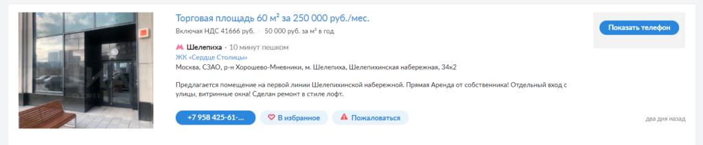 Сколько нужно чтобы открыть продуктовый магазин: цена аренды в Москве