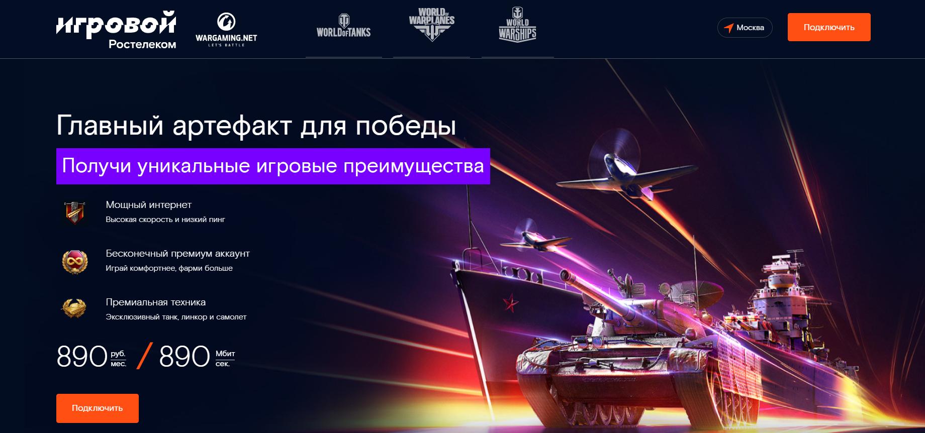 С сайта gg.rt.ru/wargaming