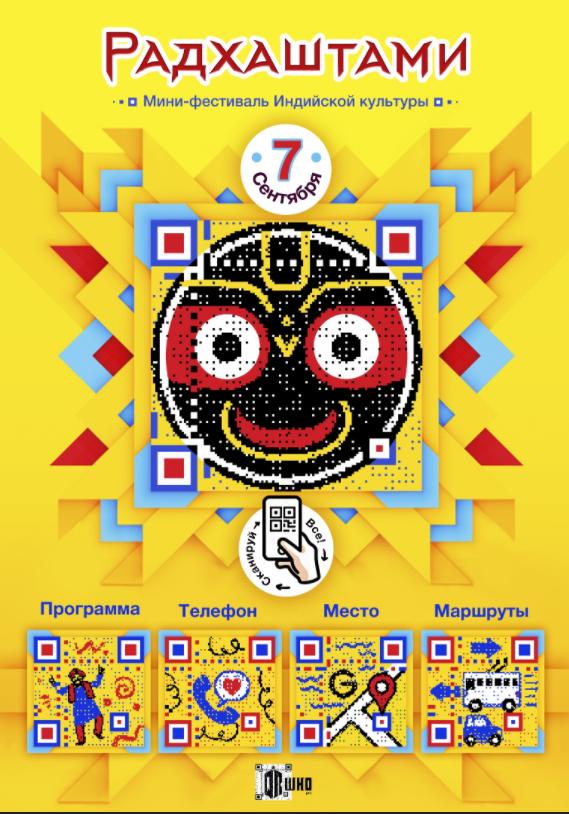 QR код в маркетинге: афиша фестиваля индийской культуры