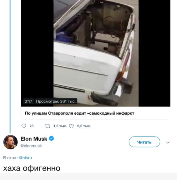 Илон Маск общается с подписчиками в Твиттере