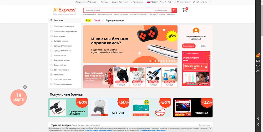 Как найти поставщика из китая напрямую? AliExpress