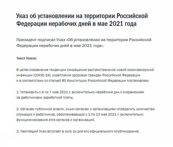 Текст Указа Президента об установлении нерабочих дней с 1 по 11 мая