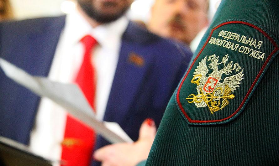 Налоговая служба России разработала инструкцию по борьбе с нарушениями в 2021 году