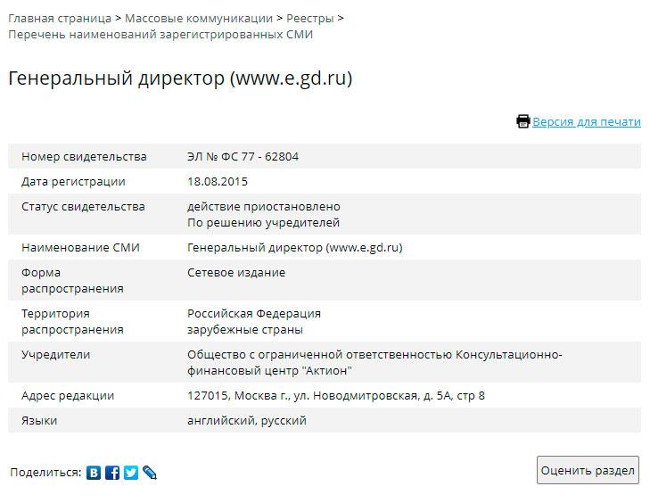 """""""Генеральный директор"""" приостановил деятельность как СМИ"""