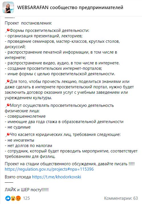 Пост о появлении проекта постановления в закрытой группе предпринимателей Websarafan