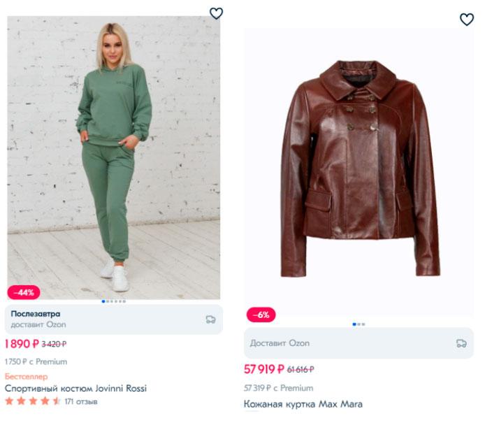 Продажа одежды через маркетплейс