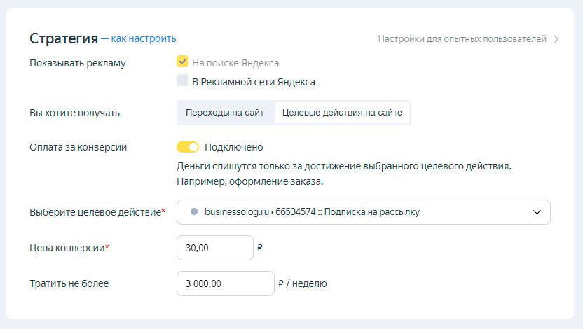 Настройка контекстной рекламы в Яндекс.Директ: стратегия — оплата на конверсии