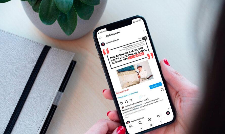 Таргетированная реклама в Инстаграм: инструкция