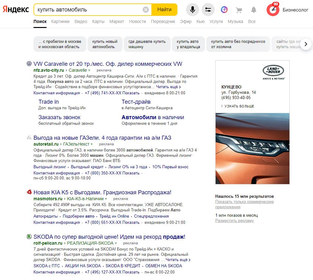 Первые несколько ссылок, которые вы видите в выдаче Яндекса, — это, как правило, контекстная реклама