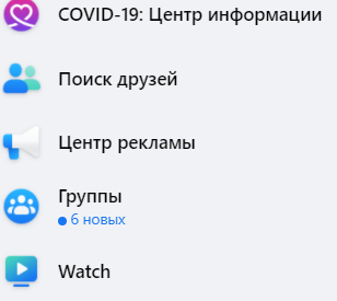 """Центр рекламы"" Facebook"