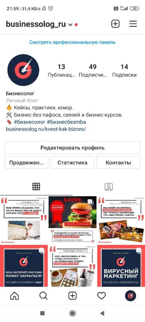 Настройка рекламы в Инстаграм — с главной