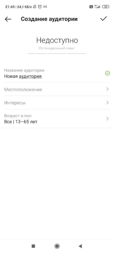 Таргетинг в Инстаграм. Рис. 5