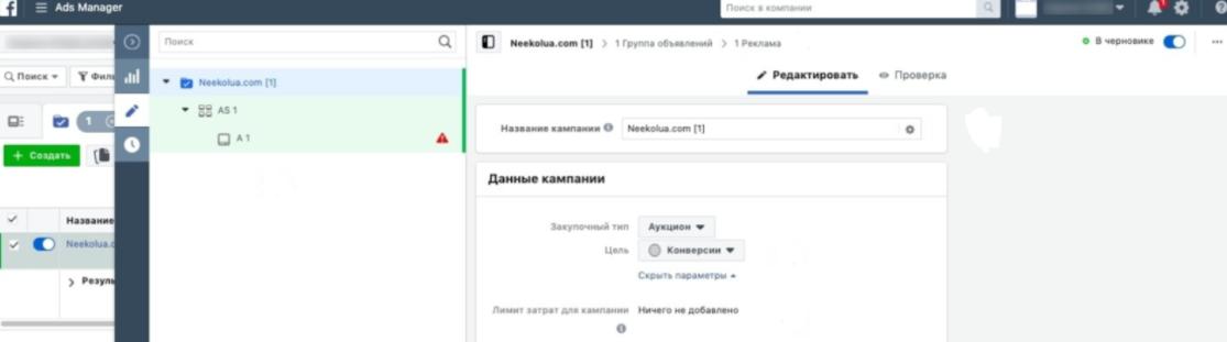 Таргетированная реклама в Facebook Ads Manager