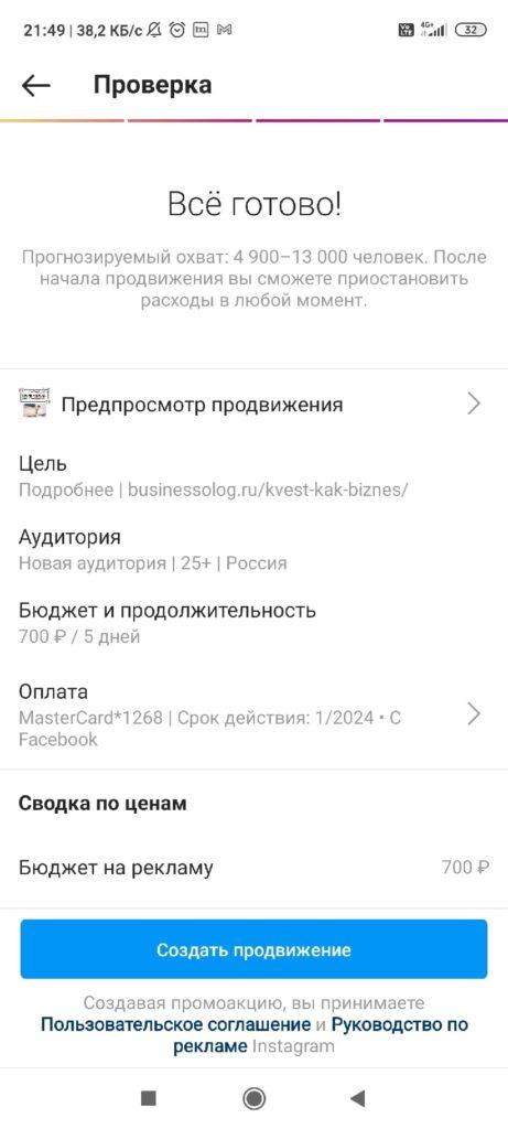 Таргетинг в Инстаграм. Рис. 9