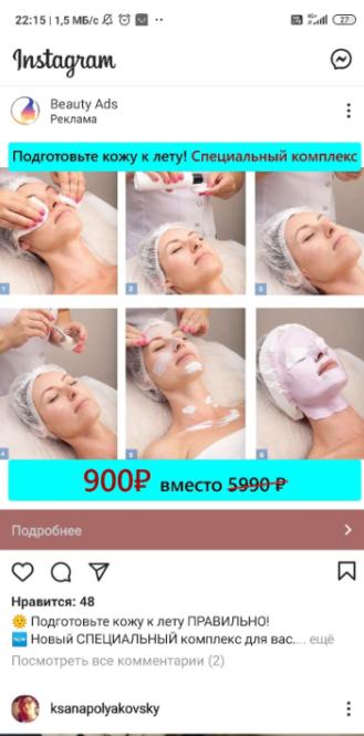 Таргетированная реклама Instagram. Неудачные примеры таргетинга