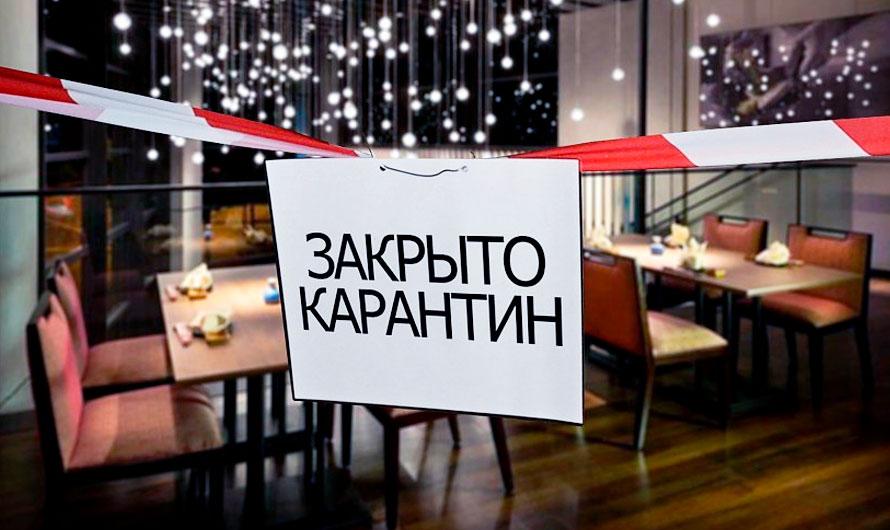 ресторанный бизнес в пандемию