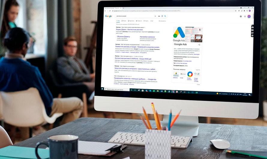 Контекстная реклама Гугл Адвордс: основы