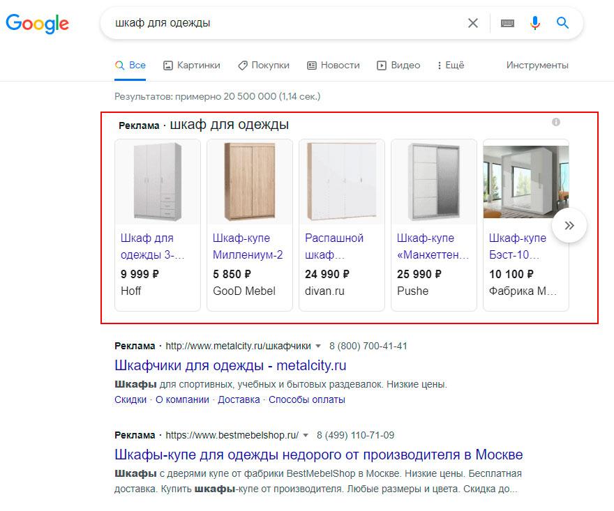 Контекстная реклама Гугл Адвордс: объявления о товарах показываются прям с ценами, очень удобно