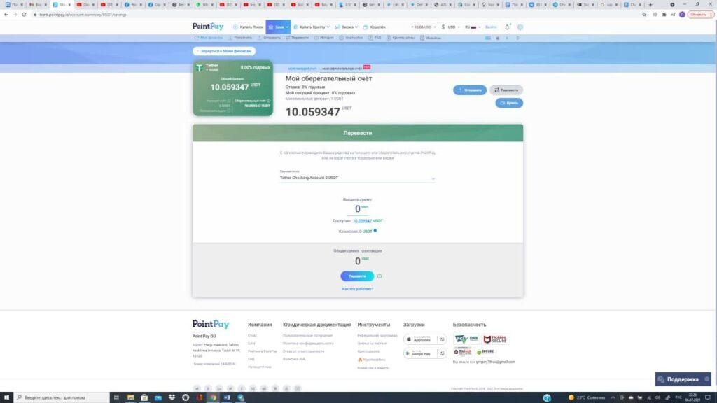 Криптосистема PointPay: отзывы, статистика и контакты