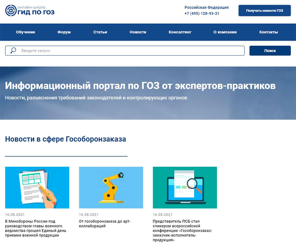 Узкая ниша в бизнесе: сайт онлайн-школы «Гид по ГОЗ»